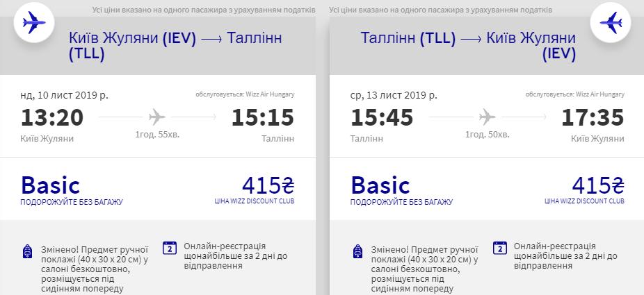 Київ - Таллінн - Київ