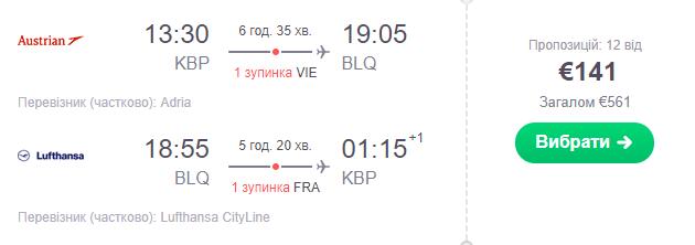 Київ - Болонья -Київ >>