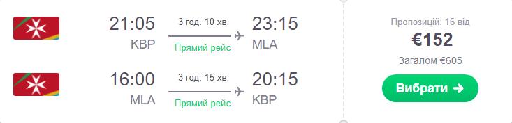 Київ - Мальта- Київ