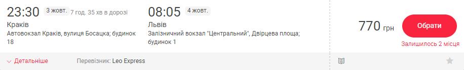 Краків - Львів >>