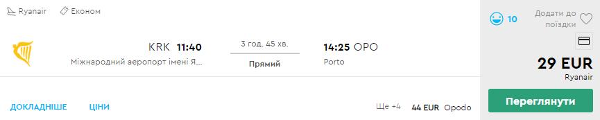 Краків - Порту