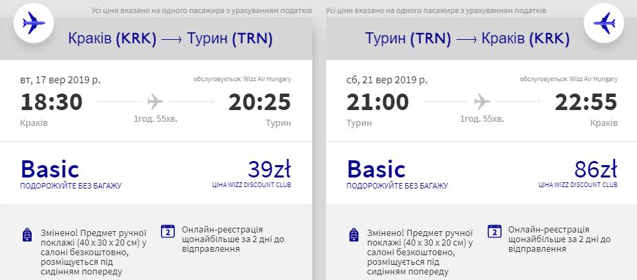 Краків - Турин - Краків