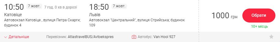 Катовіце - Львів (автобус) >>