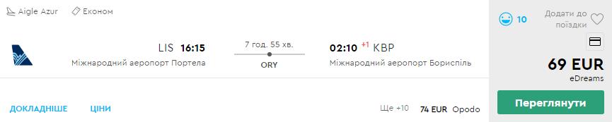 Лісабон - Київ