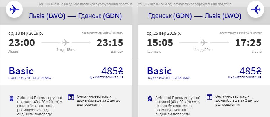 Львів - Гданськ -Львів >>