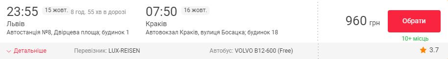 Львів - Краків (автобусом) >>