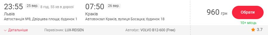 Львів - Краків >>