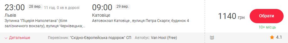 Львів – Катовіце (автобус) >>