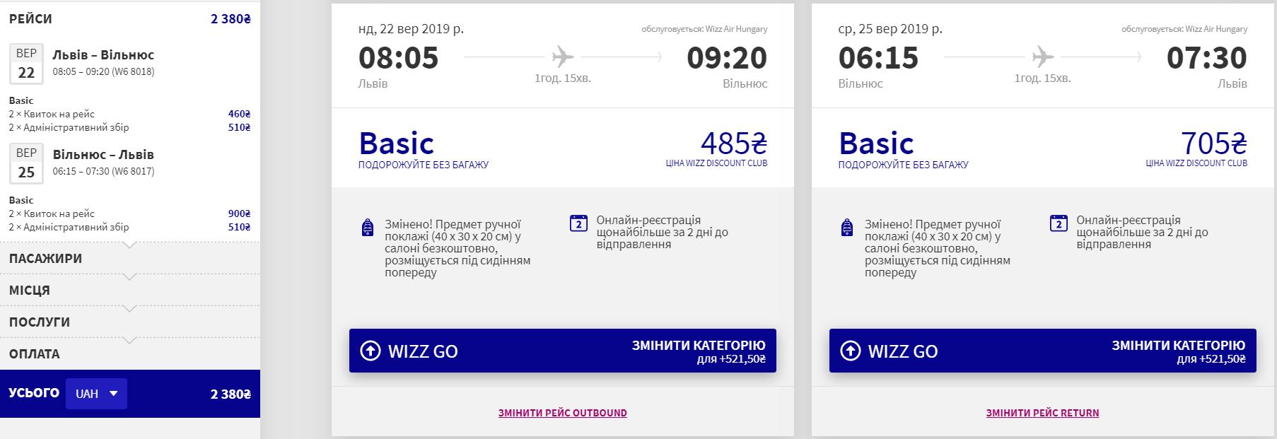Львів - Вільнюс - Львів >>