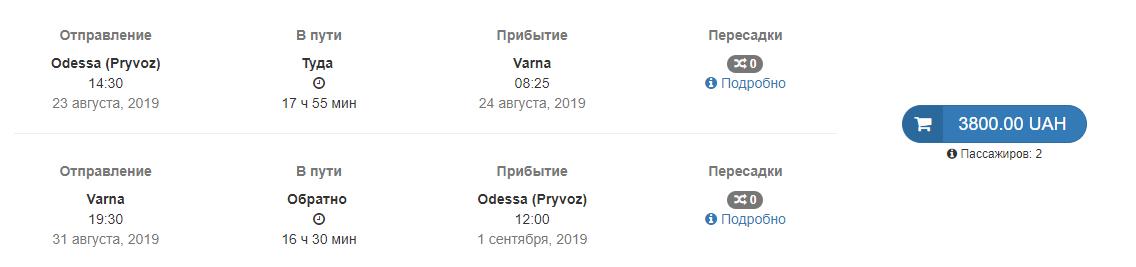 Одеса - Варна - Одеса (автобус) >>