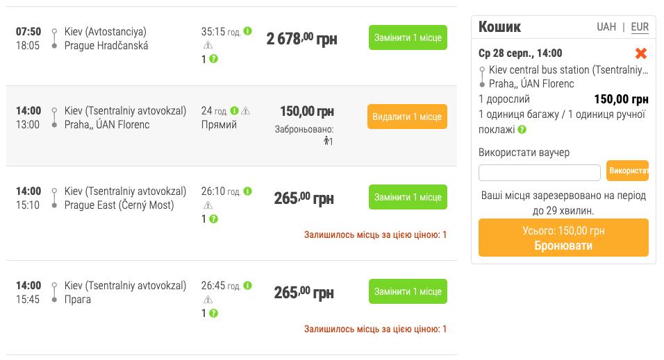 автобусні квитки до Праги