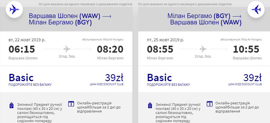 Варшава - Мілан (Бергамо) - Варшава