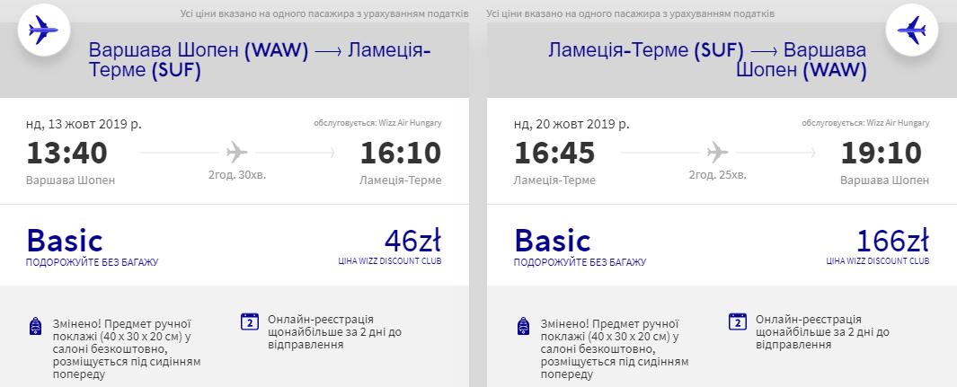 Варшава - Ламеція-Терме - Варшава