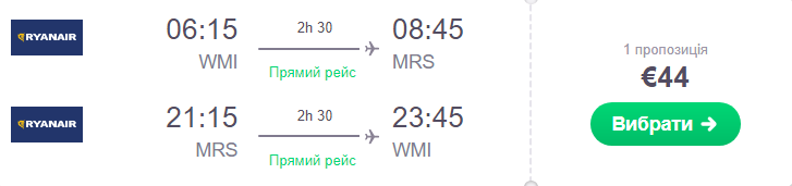 Варшава - Марсель - Варшава