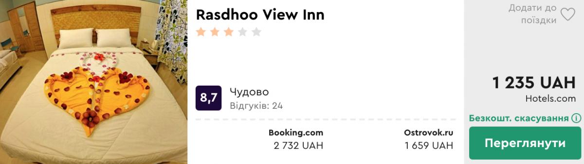guesthouse Rasdhoo View Inn