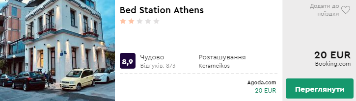 Bed Station Athens