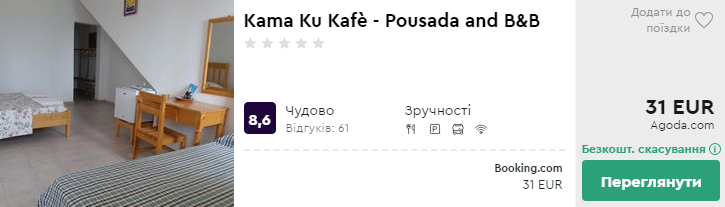 Kama Ku Kafè - Pousada and B&B