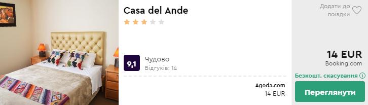 Casa del Ande