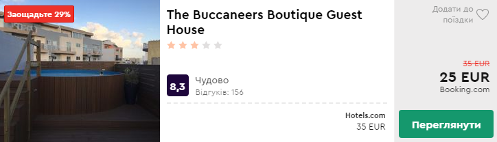 The Buccaneers Boutique Guest House