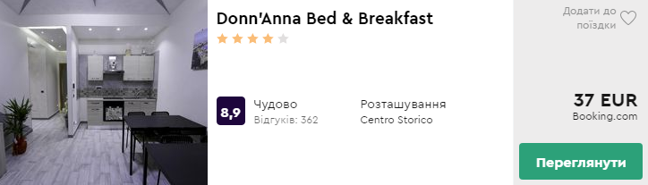 Donn'Anna Bed & Breakfast
