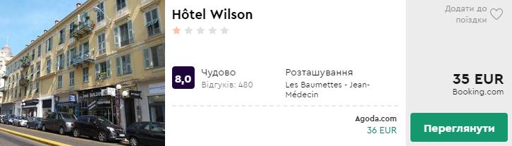 Hôtel Wilson