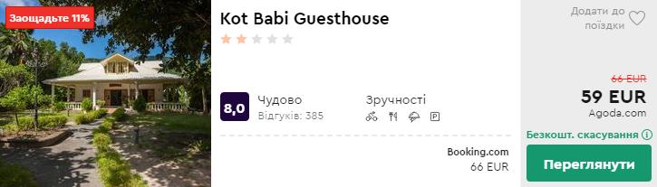 Kot Babi Guesthouse