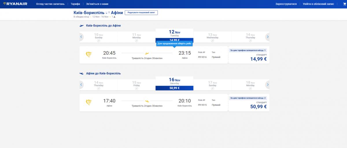 Сайт Ryanair