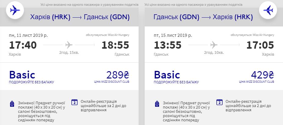 Харків - Гданськ - Харків