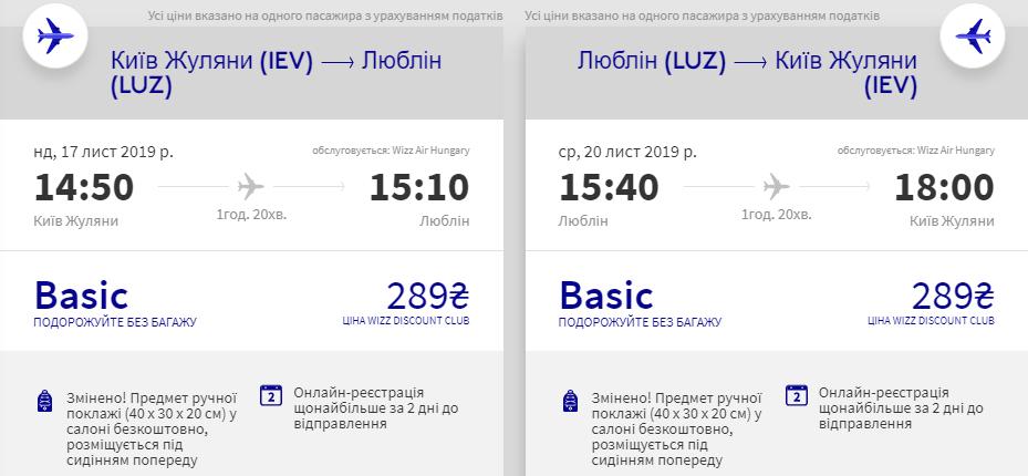 Київ - Люблін - Київ