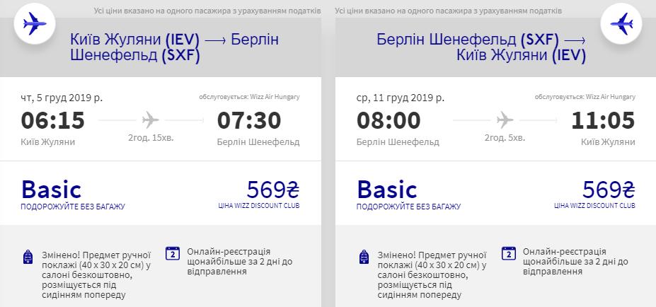 Київ - Берлін -Київ >>