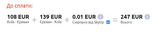 Київ - Єреван - Київ