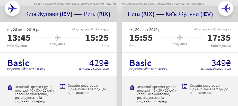 Київ - Рига - Київ