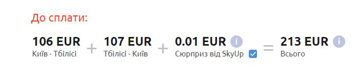 Київ – Тбілісі – Київ >>