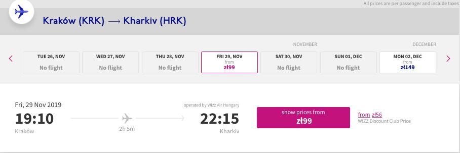 дешеві квитки до Харкова