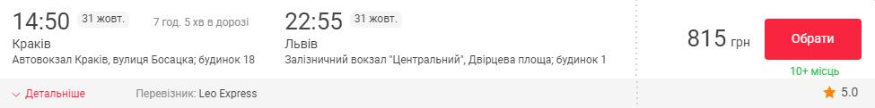 Краків - Львів (автобус) >>