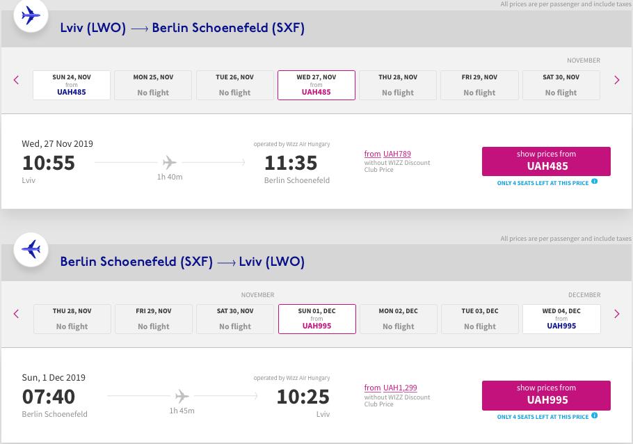 дешеві квитки до Берліна
