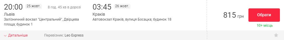 Львів - Краків (автобус) >>