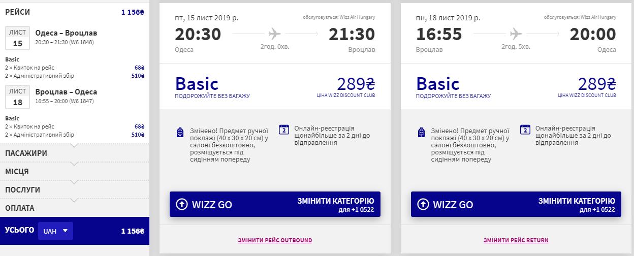 Одеса - Вроцлав -Одеса >>
