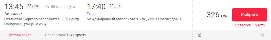 Вільнюс– Рига