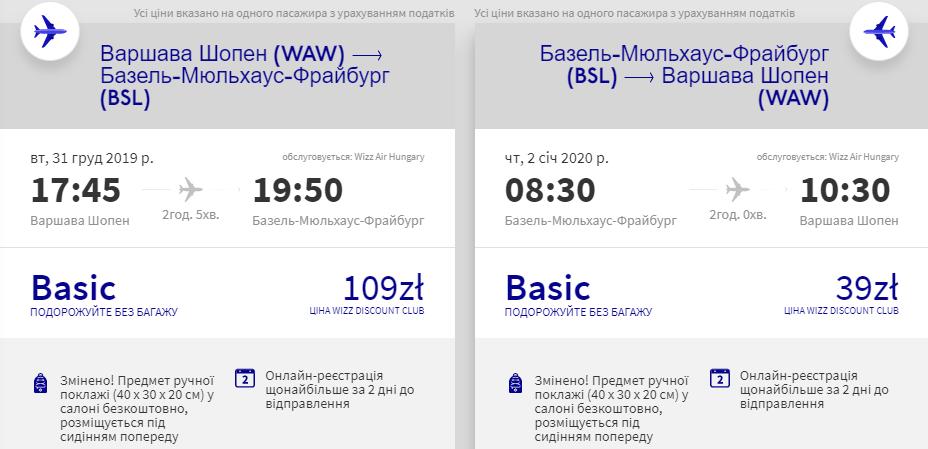 Варшава - Базель - Варшава