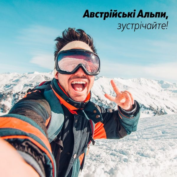 SkyUp Airlines до Зальцбургу