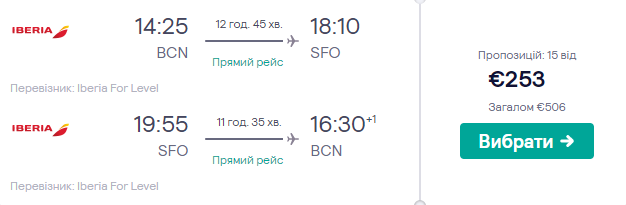 Барселона - Сан-Франциско - Барселона >>