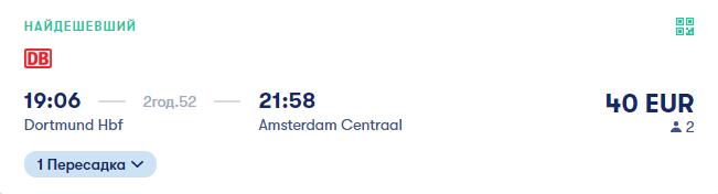Дортмунд - Амстердам