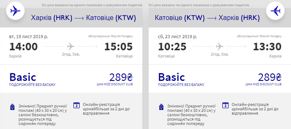 Харків - Катовіце - Харків