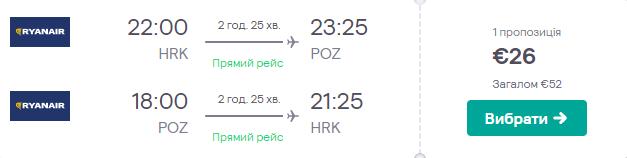 Харків - Познань -Харків >>