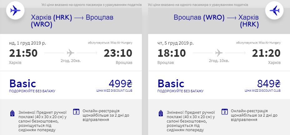 Харків - Вроцлав - Харків