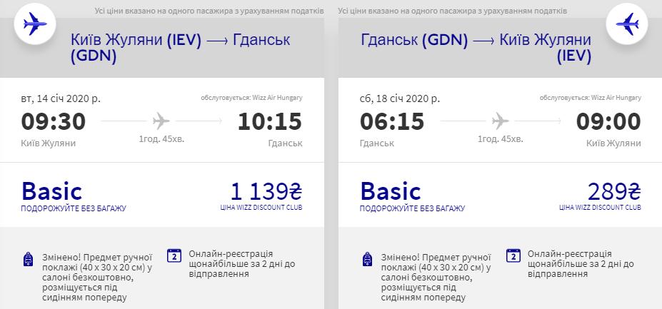 Київ - Гданськ - Київ >>