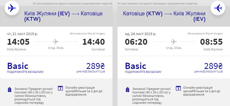 Київ - Катовіце - Київ
