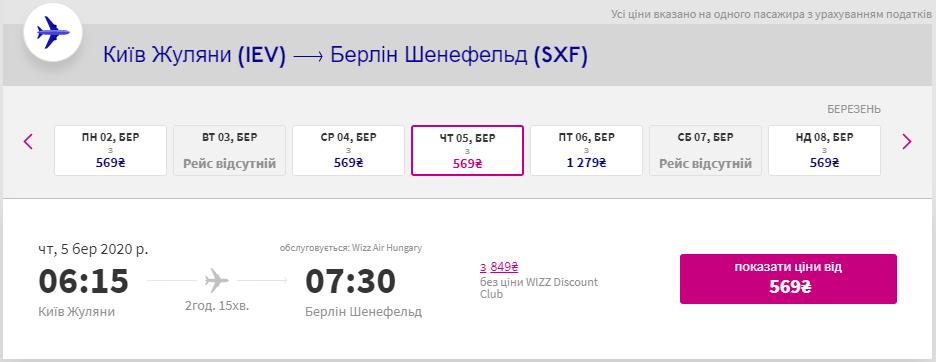 Київ – Берлін