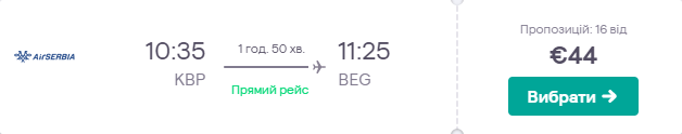 Київ -Белград